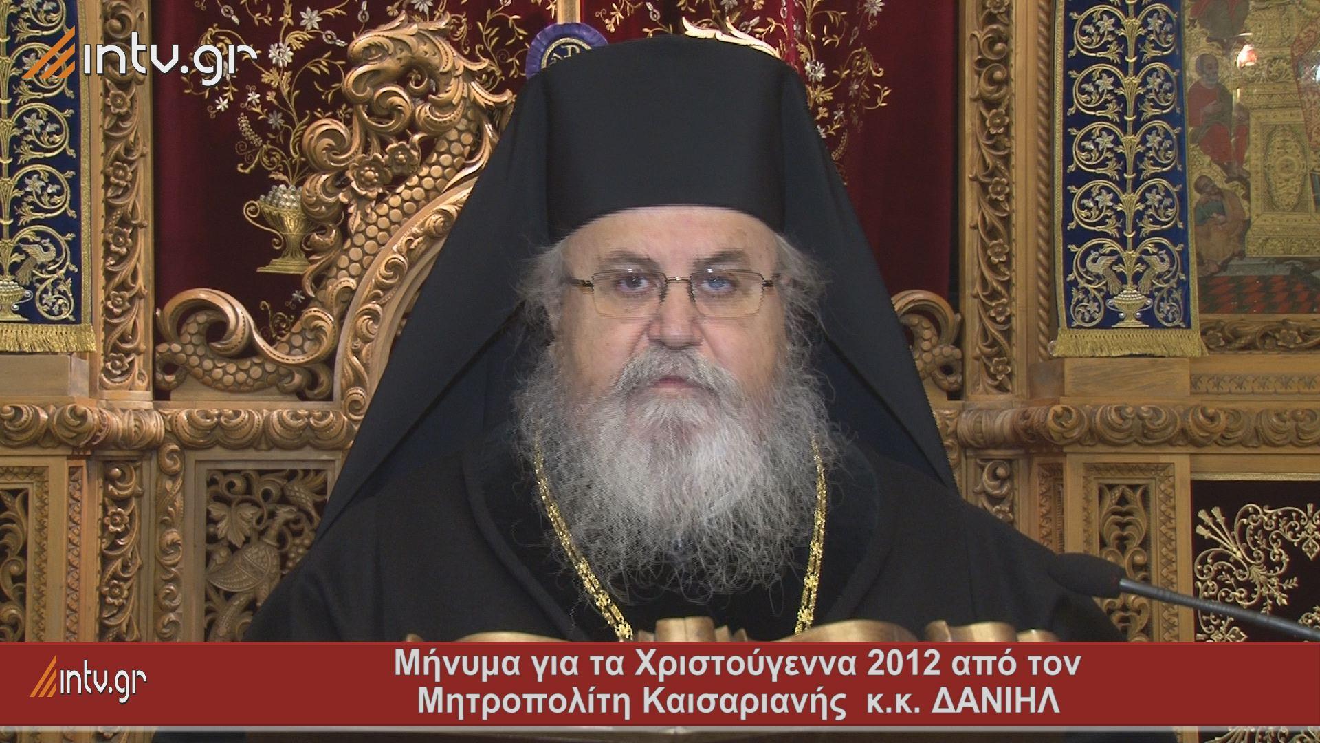 Μήνυμα Πρωτοχρονιάς 2013 του Σεβασμιωτάτου Μητροπολίτη Καισαριανής, Βύρωνος και Υμηττού κ. κ. Δανιήλ.