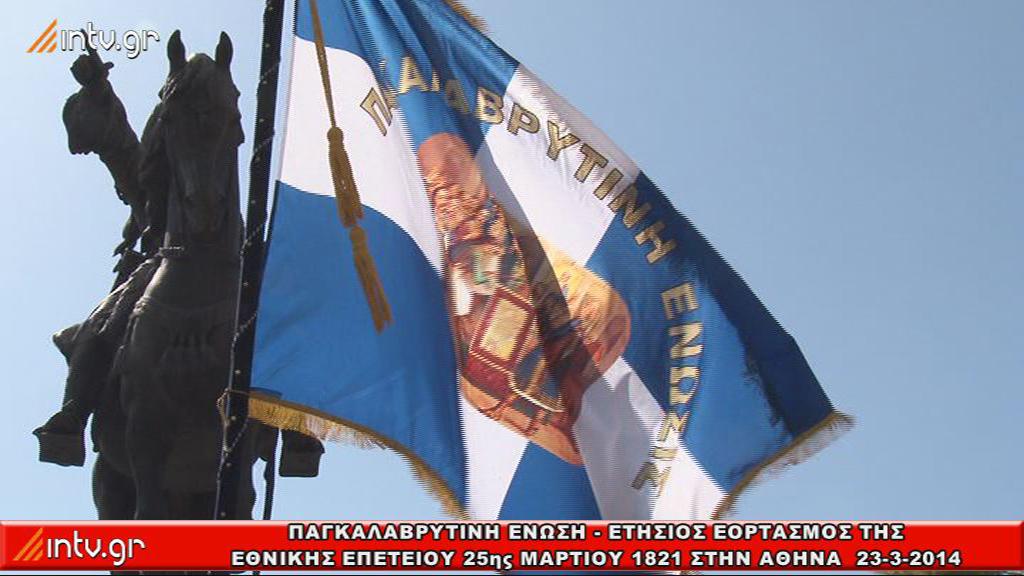 Παγκαλαβρυτινή Ενωση -  ΕΤΗΣΙΟΣ ΕΟΡΤΑΣΜΟΣ 2014 ΤΗΣ ΕΘΝΙΚΗΣ ΕΠΕΤΕΙΟΥ 25ης ΜΑΡΤΙΟΥ 1821 ΣΤΗΝ ΑΘΗΝΑ.