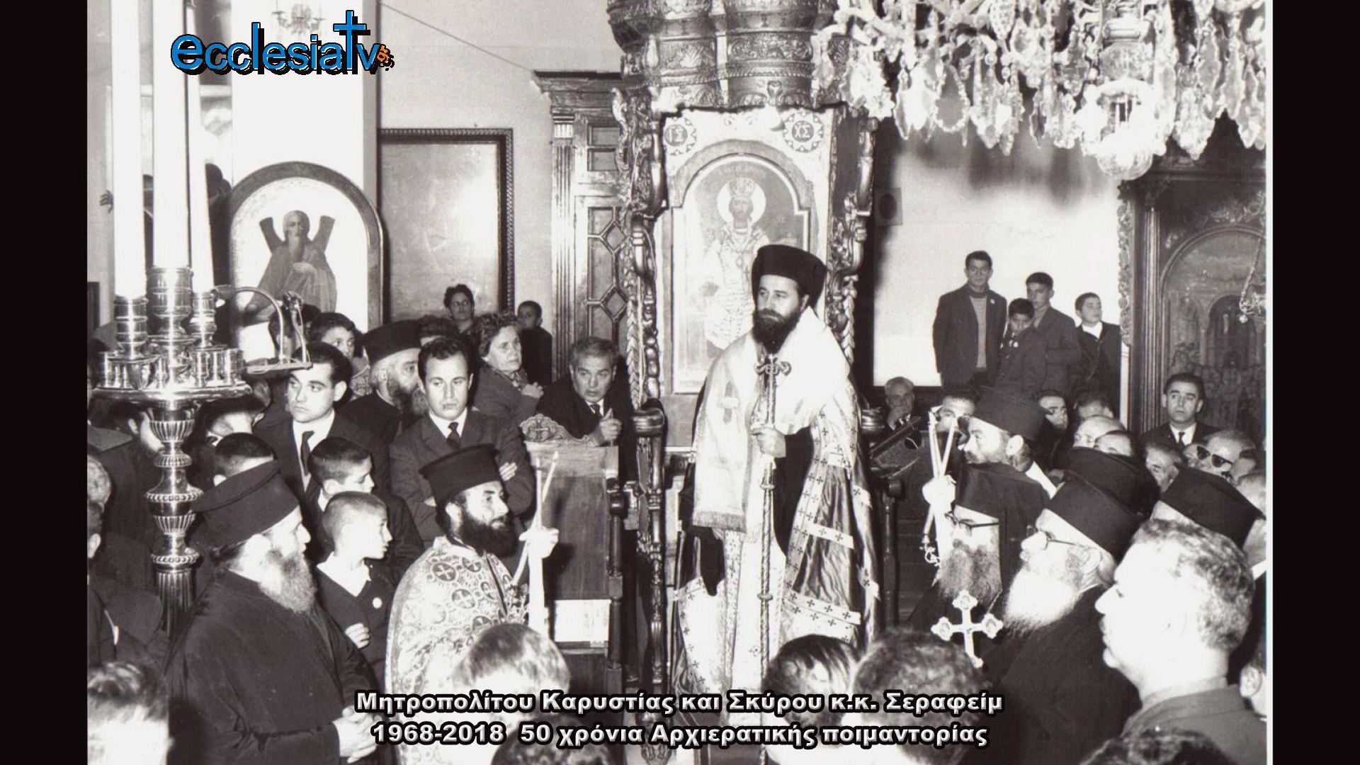 1968-2018 - 50 χρόνια Αρχιερατικής ποιμαντορίας του Μητροπολίτου Καρυστίας κ.κ. Σεραφείμ