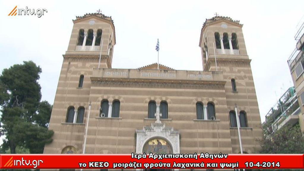 Ιερά Αρχιεπισκοπή Αθηνών - Το ΚΕΣΟ μοιράζει φρούτα λαχανικά και ψωμί.