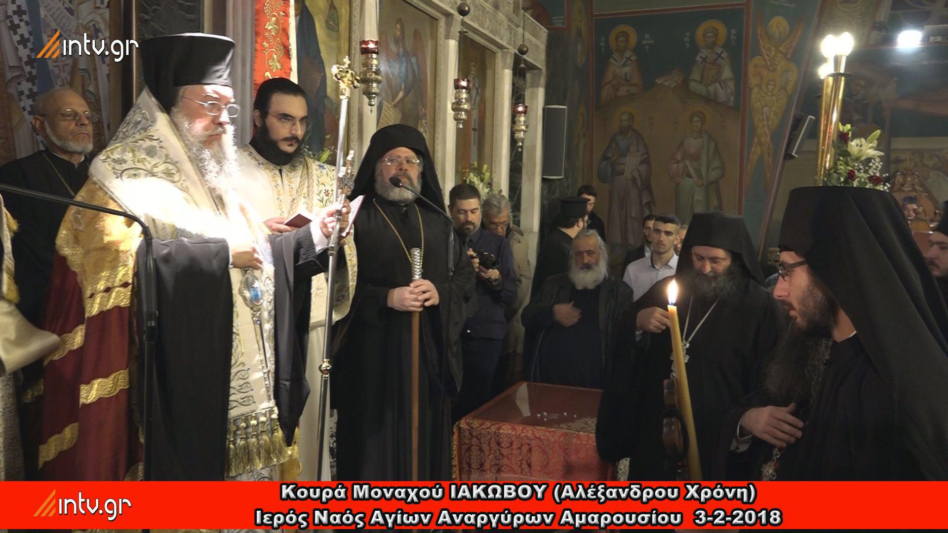 Κουρά Μοναχού ΙΑΚΩΒΟΥ (Αλέξανδρου Χρόνη) - Ιερός Ναός Αγίων Αναργύρων Αμαρουσίου