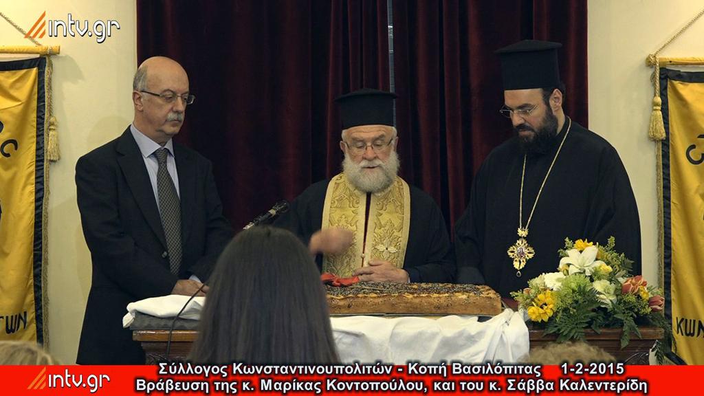 Σύλλογος Κωνσταντινουπολιτών - Κοπή Βασιλόπιτας - Βράβευση της κ. Μαρίκας Κοντοπούλου, και του κ. Σάββα Καλεντερίδη.