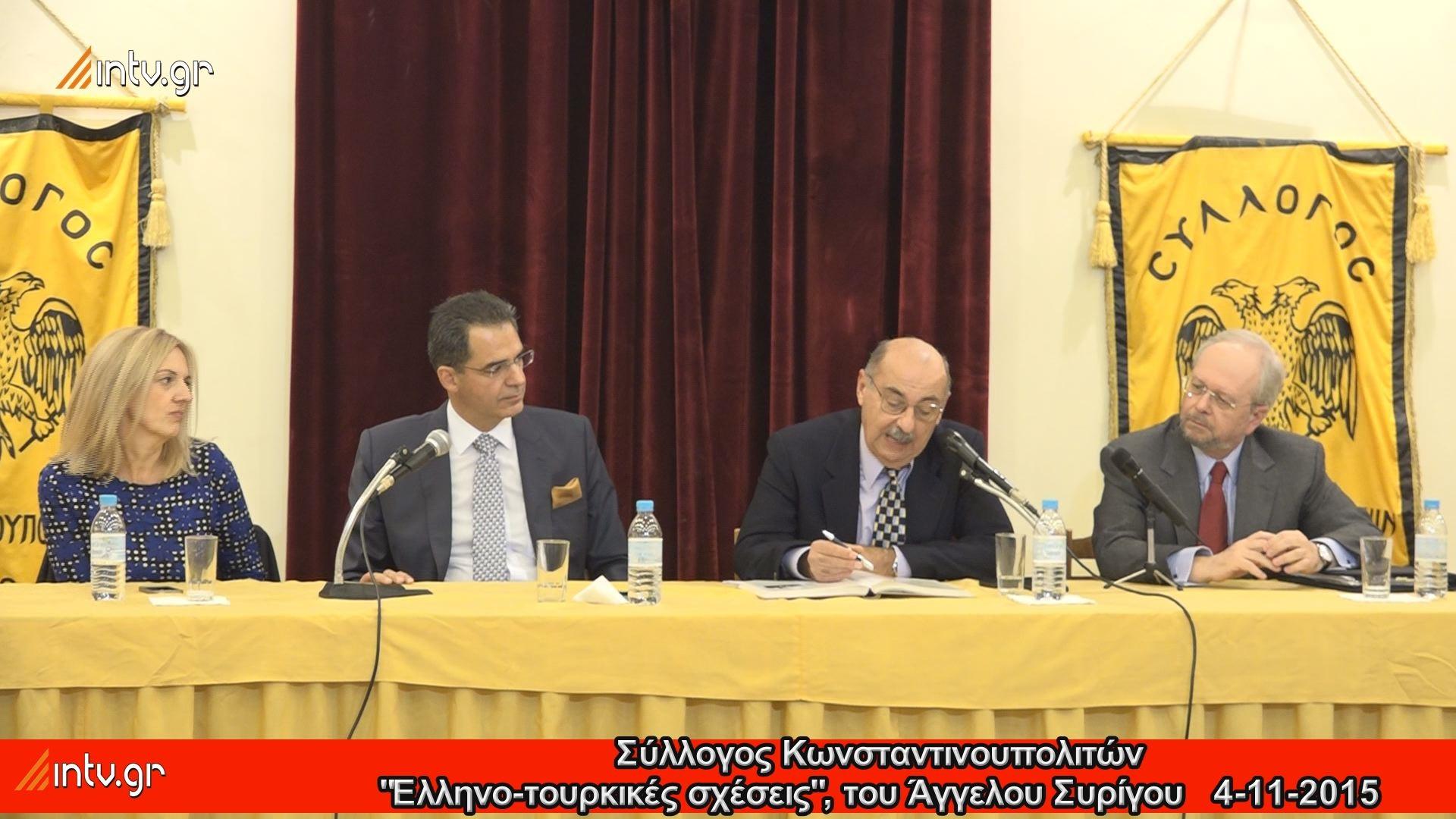 """Σύλλογος Κωνσταντινουπολιτών - """"Ελληνο-τουρκικές σχέσεις"""", του Άγγελου Συρίγου."""