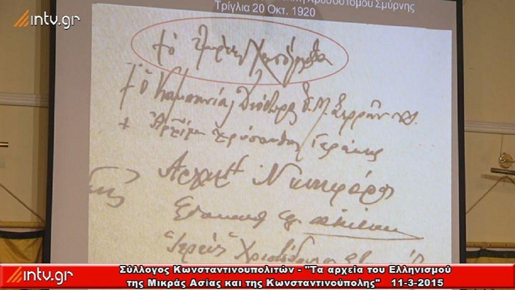 """Σύλλογος Κωνσταντινουπολιτών  - """"Τα αρχεία του Ελληνισμού της Μικράς Ασίας και της Κωνσταντινούπολης"""""""