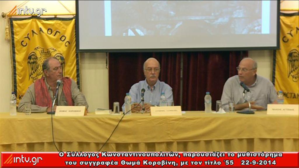 Ο Σύλλογος Κωνσταντινουπολιτών, τιμώντας την 59η τραγική επέτειο μνήμης των Σεπτεμβριανών του ΄55, παρουσιάζει το μυθιστόρημα του συγγραφέα Θωμά Κοροβίνη με τον τίτλο ΄55
