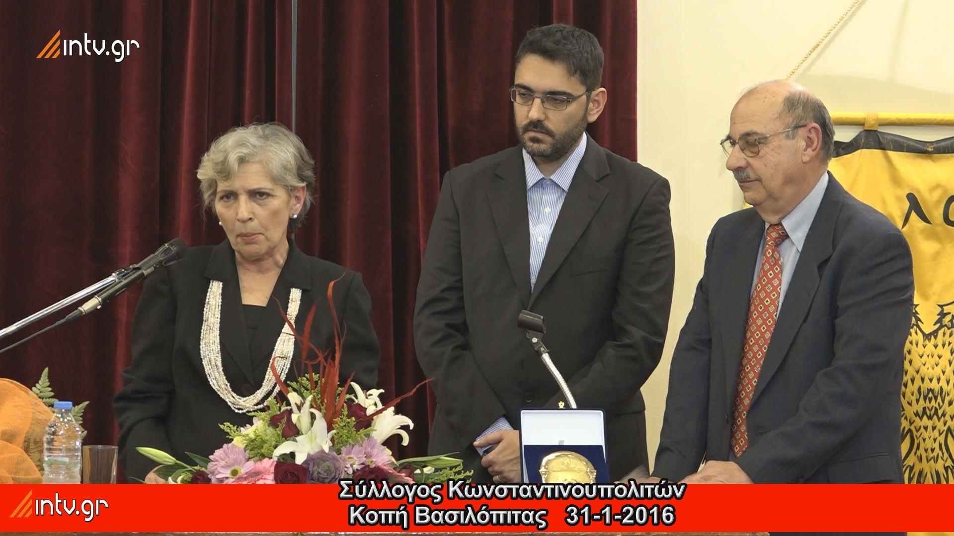 Σύλλογος Κωνσταντινουπολιτών - Κοπή Βασιλόπιτας