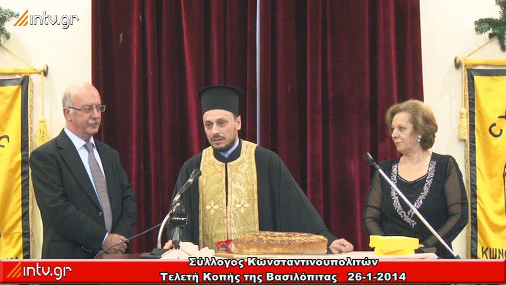 Σύλλογος Κωνσταντινουπολιτών - Τελετή  Κοπής της Βασιλόπιτας   26-1-2014