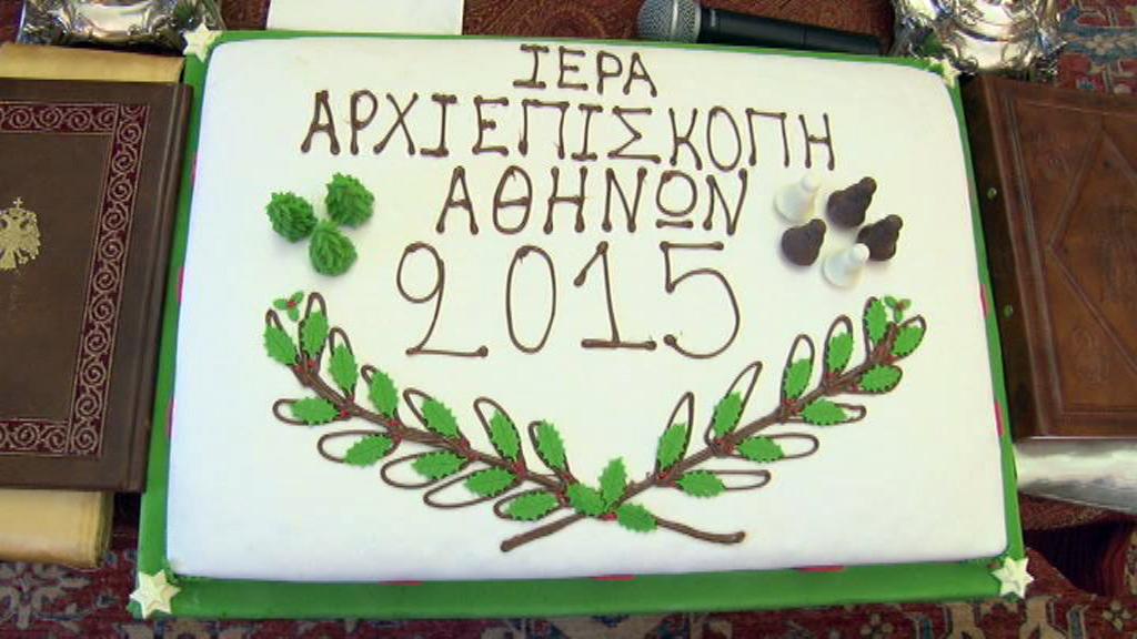 Ιερά Αρχιεπισκοπή Αθηνών - Κοπή Βασιλόπιτας.