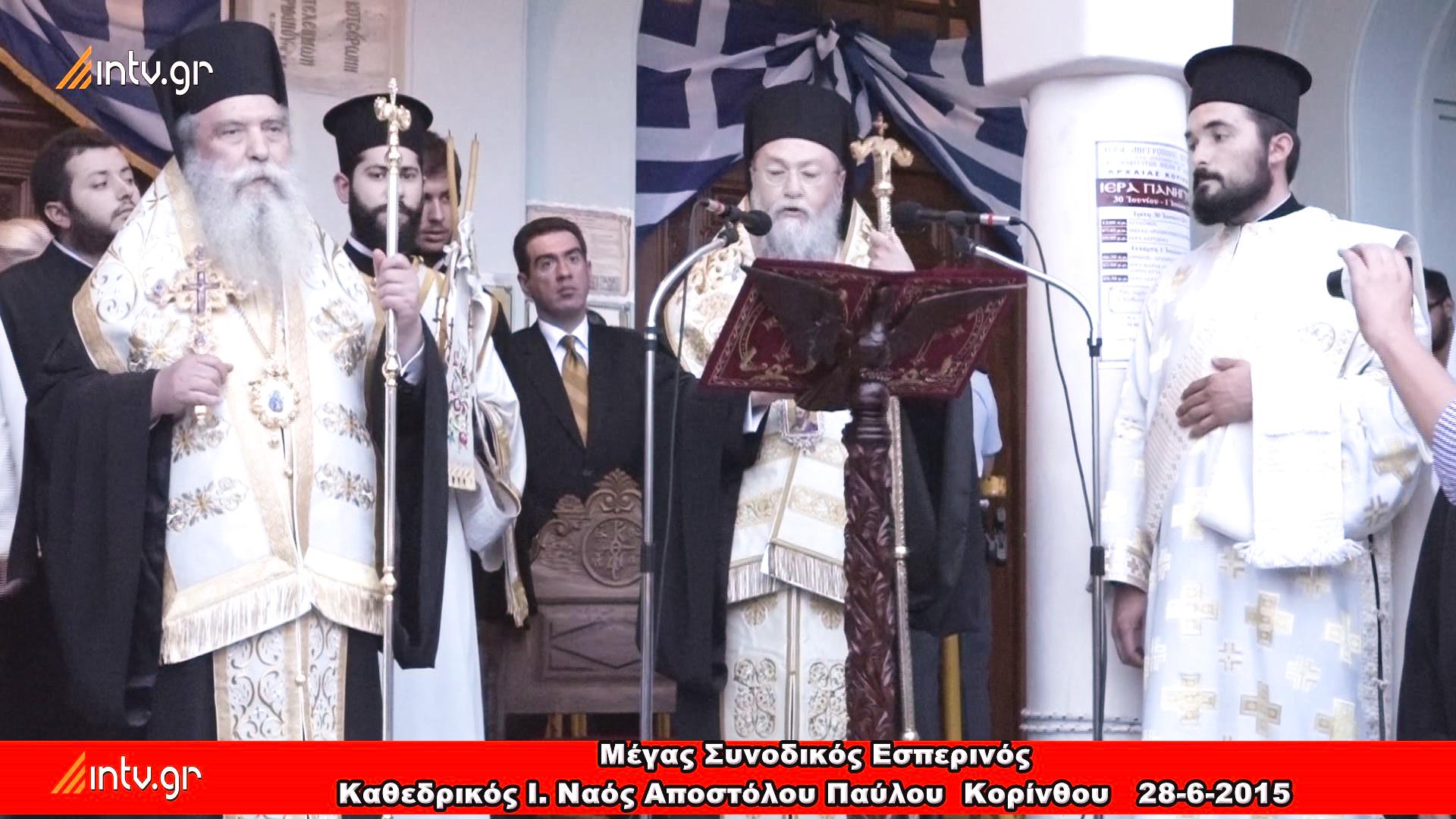 Μέγας Συνοδικός Εσπερινός Καθεδρικός Ι. Ναός Αποστόλου Παύλου Κορίνθου.