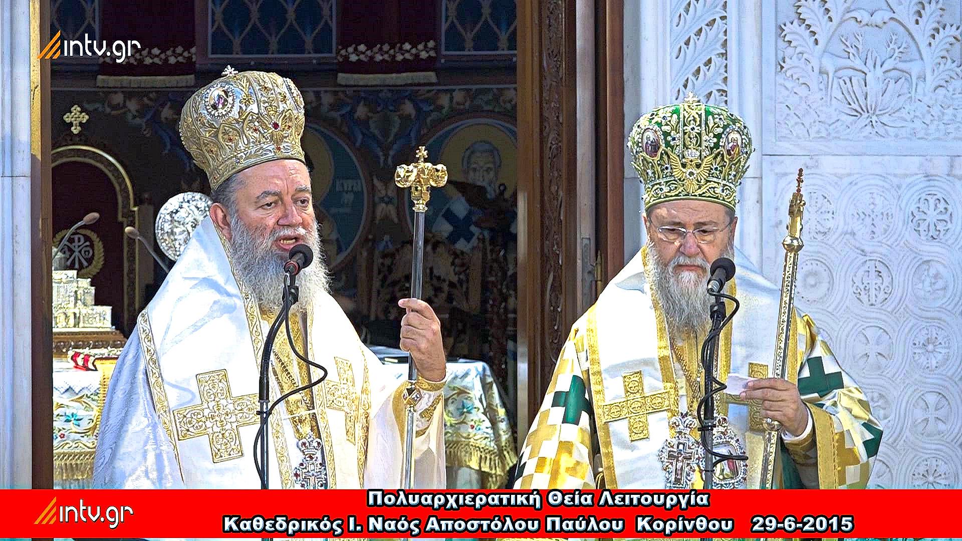 Πολυαρχιερατική Θεία Λειτουργία - Καθεδρικός Ι. Ναός Αποστόλου Παύλου  Κορίνθου.