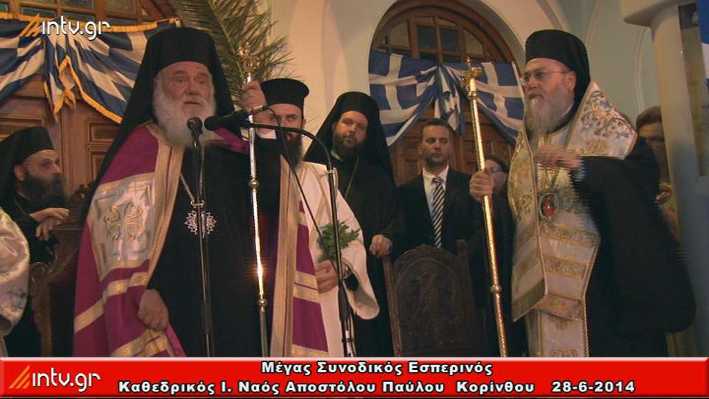 Μέγας Συνοδικός Εσπερινός - Καθεδρικός Ι. Ναός Αποστόλου Παύλου Κορίνθου.