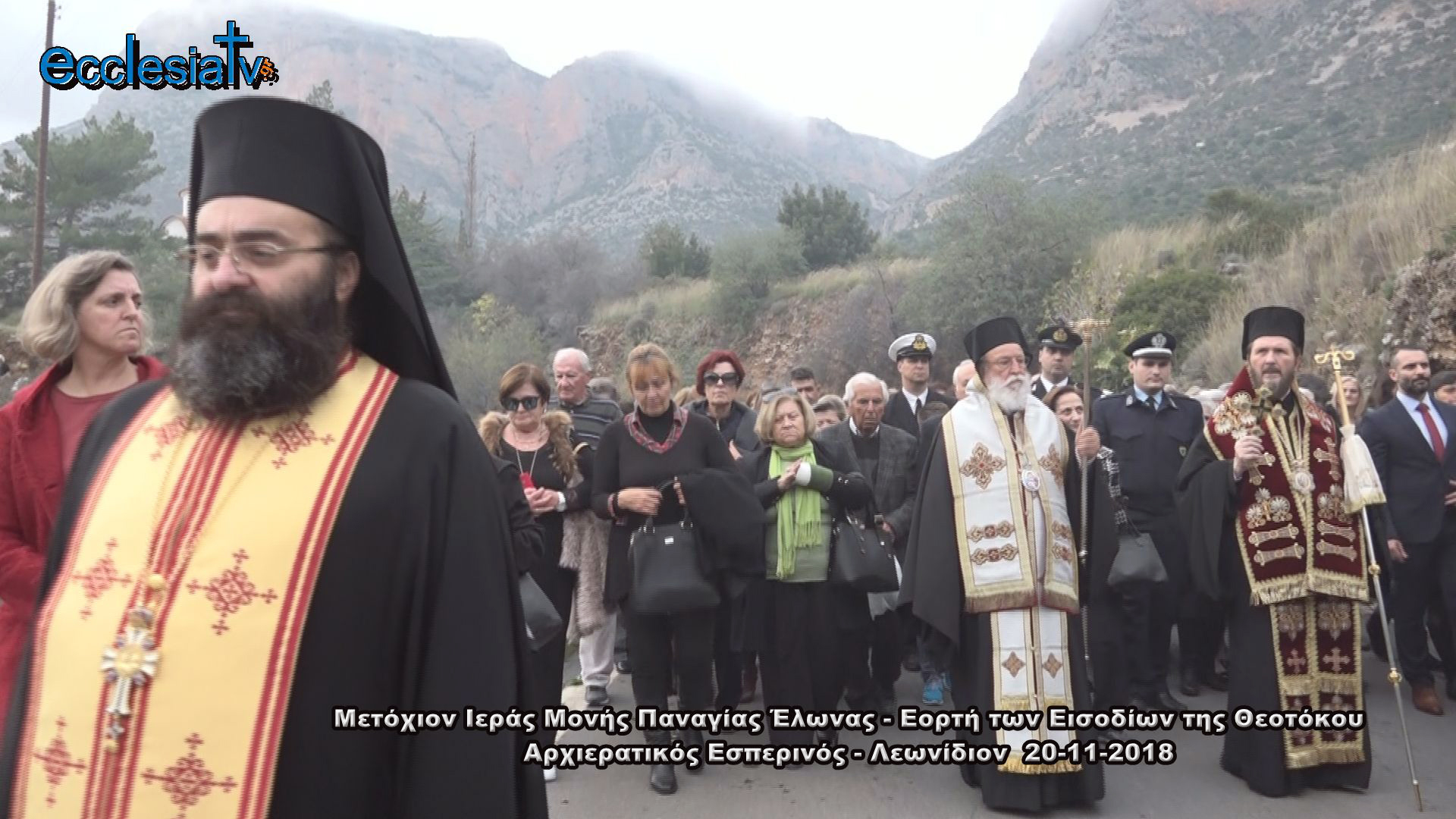 Μετόχιον Ιεράς Μονής Παναγίας Έλωνας - Εορτή των Εισοδίων της Θεοτόκου - Αρχιερατικός Εσπερινός - Λεωνίδιον