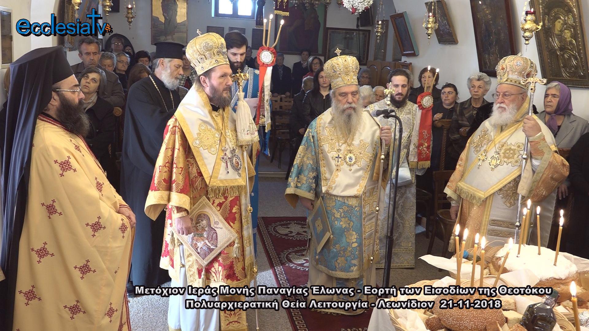 Μετόχιον Ιεράς Μονής Παναγίας Έλωνας - Εορτή των Εισοδίων της Θεοτόκου Πολυαρχιερατική Θεία Λειτουργία - Λεωνίδιον