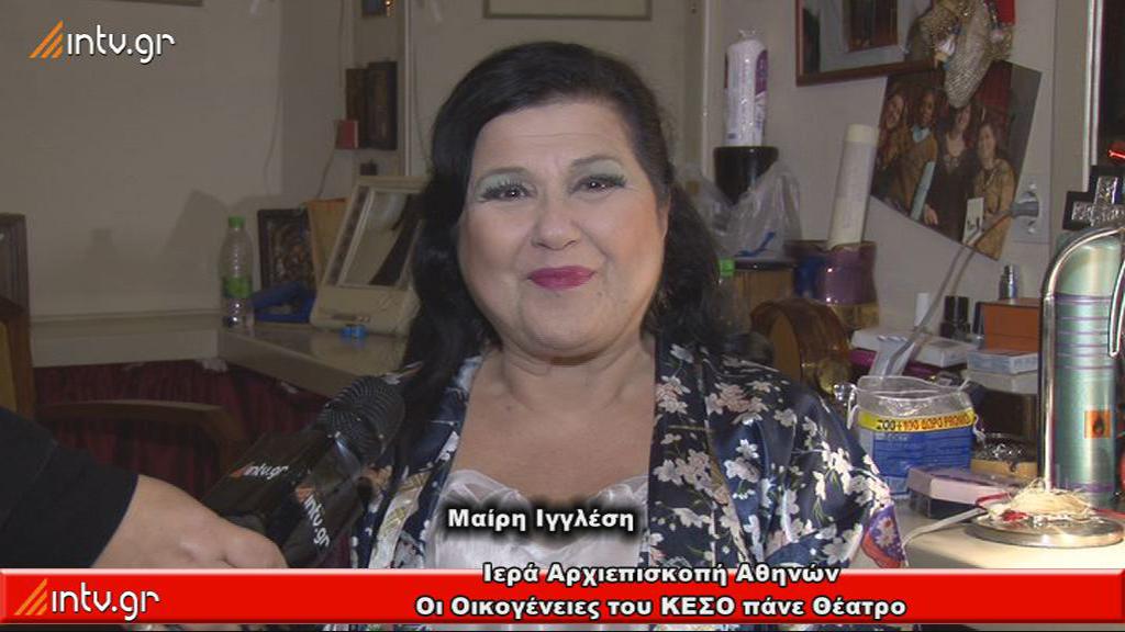 Ιερά Αρχιεπισκοπή Αθηνών - Οι Οικογένειες του ΚΕΣΟ πάνε Θέατρο