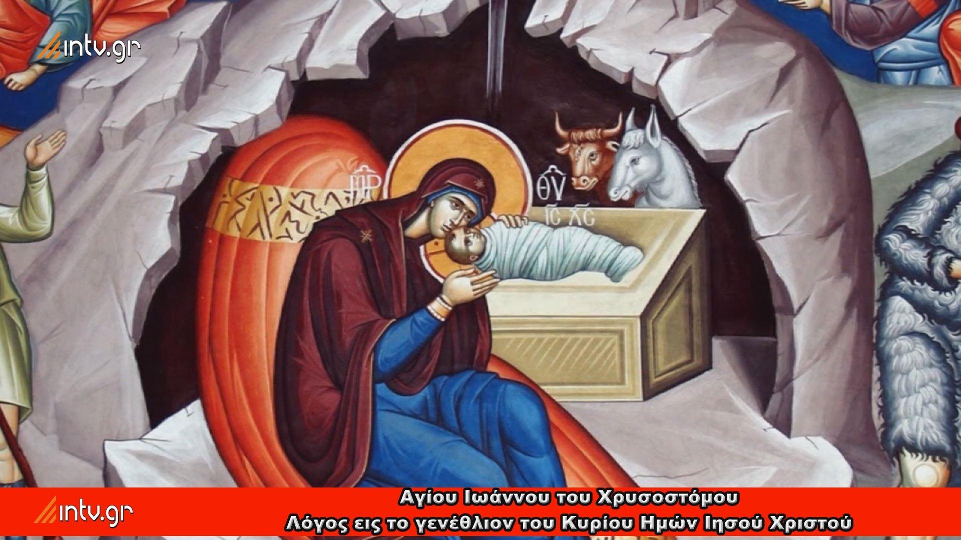 Αγίου Ιωάννου του Χρυσοστόμου - Λόγος εις το γενέθλιον του Κυρίου Ημών Ιησού Χριστού