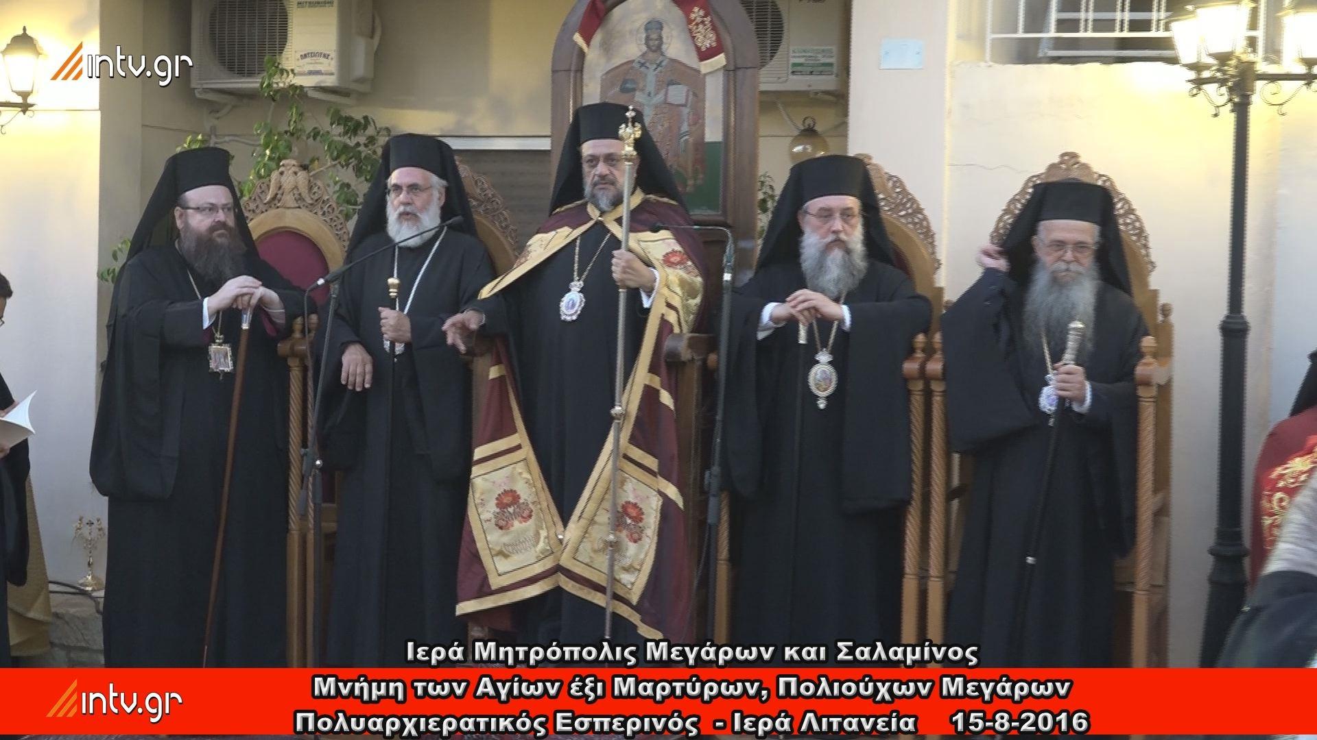 Ιερά Μητρόπολις Μεγάρων και Σαλαμίνος - Μνήμη των Αγίων έξι Μαρτύρων, Πολιούχων Μεγάρων - Πολυαρχιερατικός Εσπερινός  - Ιερά Λιτανεία