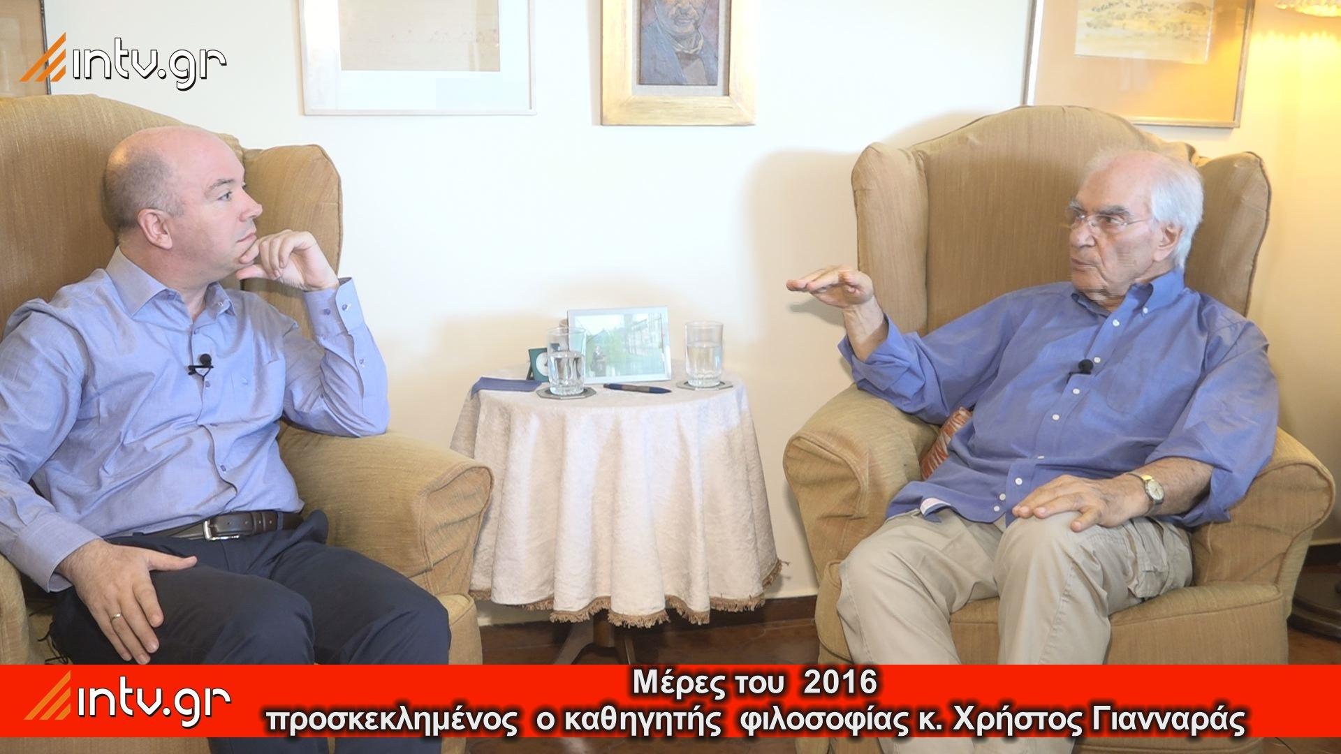 Μέρες του  2016 - προσκεκλημένος  ο καθηγητής  φιλοσοφίας κ. Χρήστος Γιανναράς