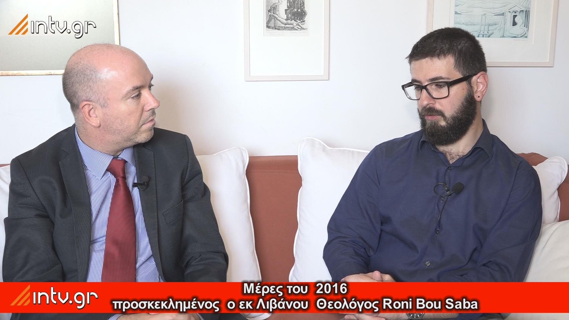 Μέρες του  2016 - προσκεκλημένος  ο εκ Λιβάνου  Θεολόγος Roni Bou Saba