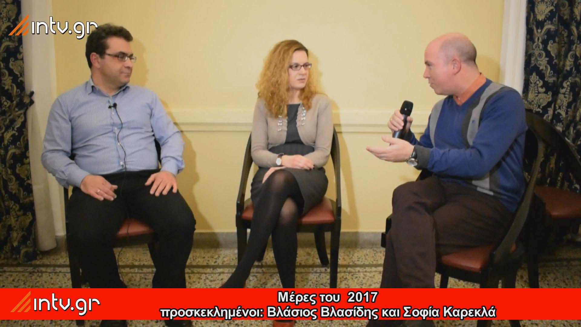 Μέρες του  2017 προσκεκλημένοι: Βλάσιος Βλασίδης και Σοφία Καρεκλά
