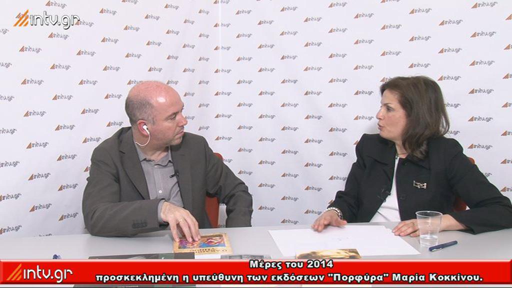 """ΜΕΡΕΣ ΤΟΥ 2014 - Προσκεκλημένη στο στούντιο του intv.gr  είναι η υπεύθυνη των εκδόσεων """"Πορφύρα""""  Μαρία Κοκκίνου."""