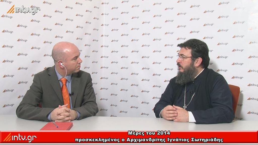 Μέρες του 2014 - Προσκεκλημένος ο Αρχιμανδρίτης Ιγνάτιος Σωτηριάδης, Γραμματέας της Συνοδικής Επιτροπής επί των Διορθοδόξων και Διαχριστιανικών Σχέσεων της Εκκλησίας της Ελλάδος.