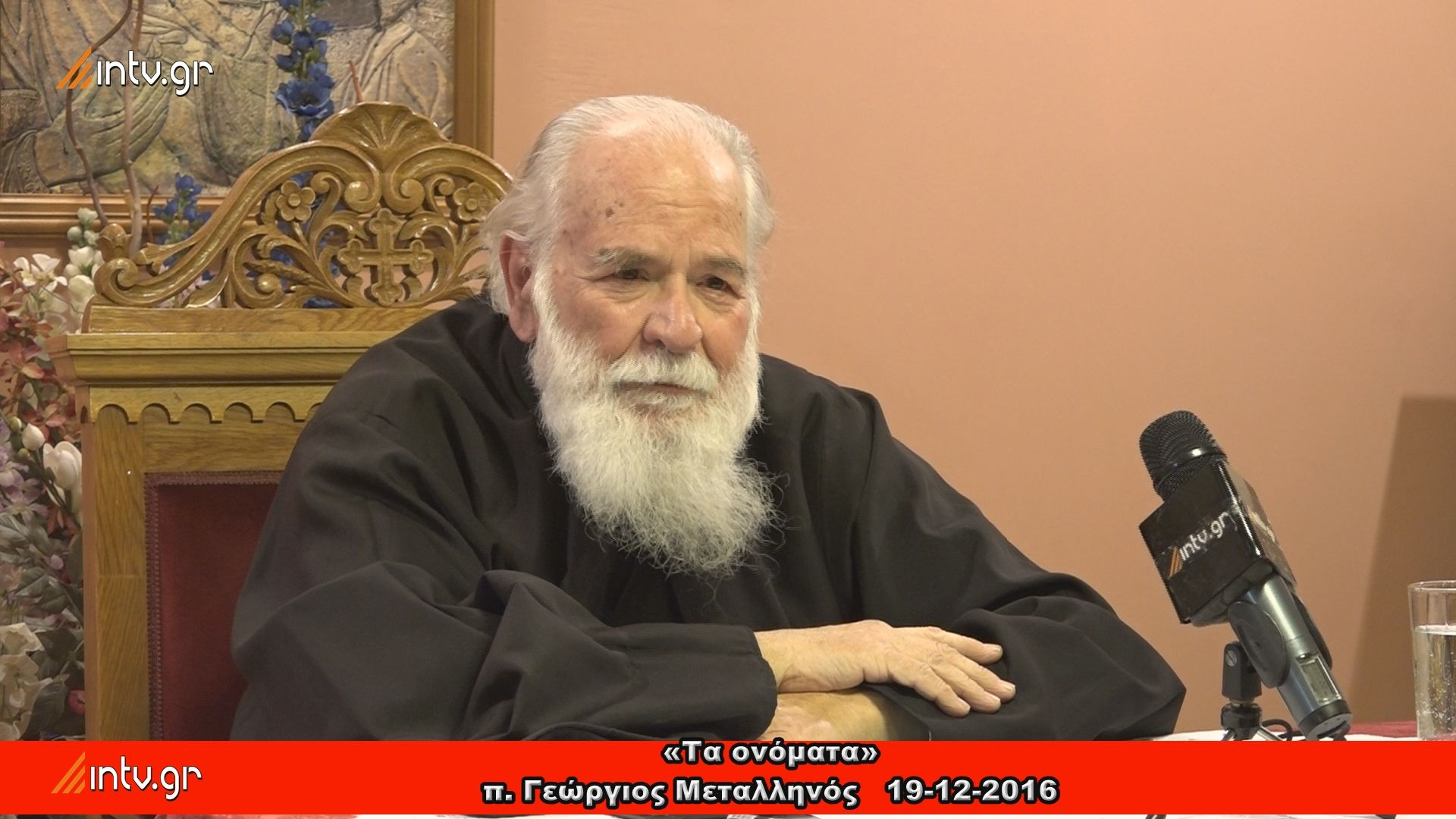 """""""Τα ονόματα"""" - π. Γεώργιος Μεταλληνός"""