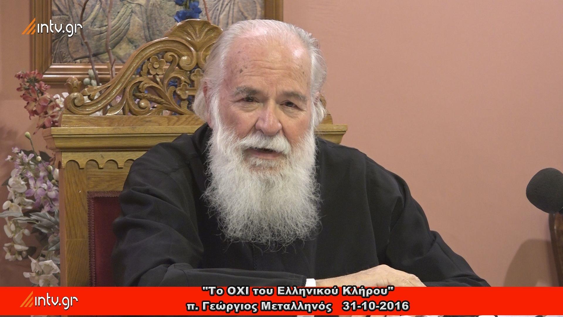 """""""Το ΟΧΙ του Ελληνικού Κλήρου"""" - π. Γεώργιος Μεταλληνός"""