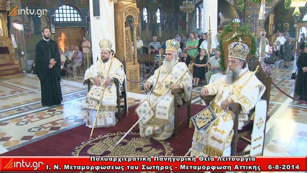 Ι. Ν. Μεταμορφώσεως του Σωτήρος - Μεταμόρφωση Αττικής - Πολυαρχιερατική Πανηγυρική Θεία Λειτουργία.