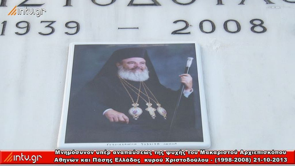 Μνημόσυνον υπέρ αναπαύσεως της ψυχής του Μακαριστού Αρχιεπισκόπου Αθηνών και Πάσης Ελλάδος  κυρού Χριστοδούλου - (1998-2008) - Α' Κοιμητήριο Αθηνών