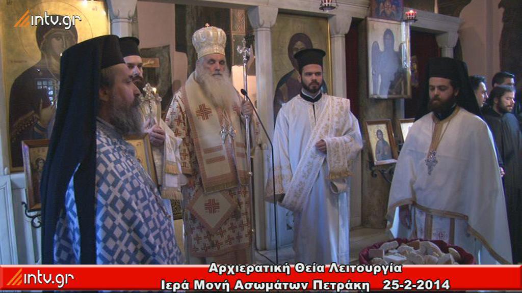 Ιερά Μονή Ασωμάτων Πετράκη - Αρχιερατική Θεία Λειτουργία.
