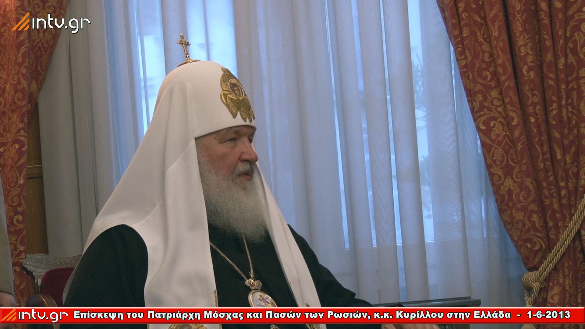 Επίσκεψη του Πατριάρχη Μόσχας και Πασών των Ρωσιών, κ.κ. Κυρίλλου στην Ελλάδα - 1η ημέρα