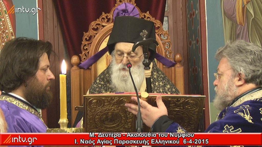 Μ. Δευτέρα - Ακολουθία του Νυμφίου - Ι. Ναός Αγίας Παρασκευής Ελληνικού.