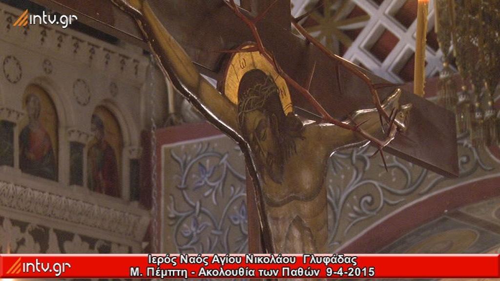 Μ. Πέμπτη - Ακολουθία των Παθών - Ι. Ναός Αγίου Νικολάου Γλυφάδας.