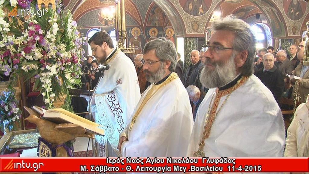 Μ. Σάββατο - Μέγας Εσπερινός και Θεία Λειτουργία του Μ. Βασιλείου - Ι. Ν. Αγίου Νικολάου Γλυφάδας.