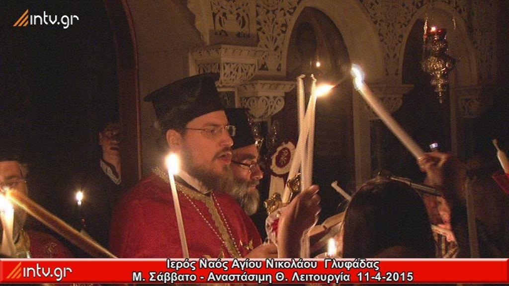 Μ. Σάββατο - Όρθρος και Θεία Λειτουργία της Κυριακής του Πάσχα - Ι. Ν. Αγίου Νικολάου Γλυφάδας.
