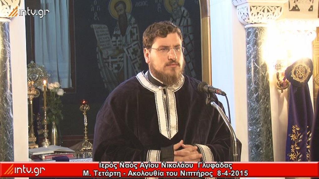 Μ. Τετάρτη - Ακολουθία του Ιερού Νιπτήρος - Ι. Ναός Αγίου Νικολάου Γλυφάδας.