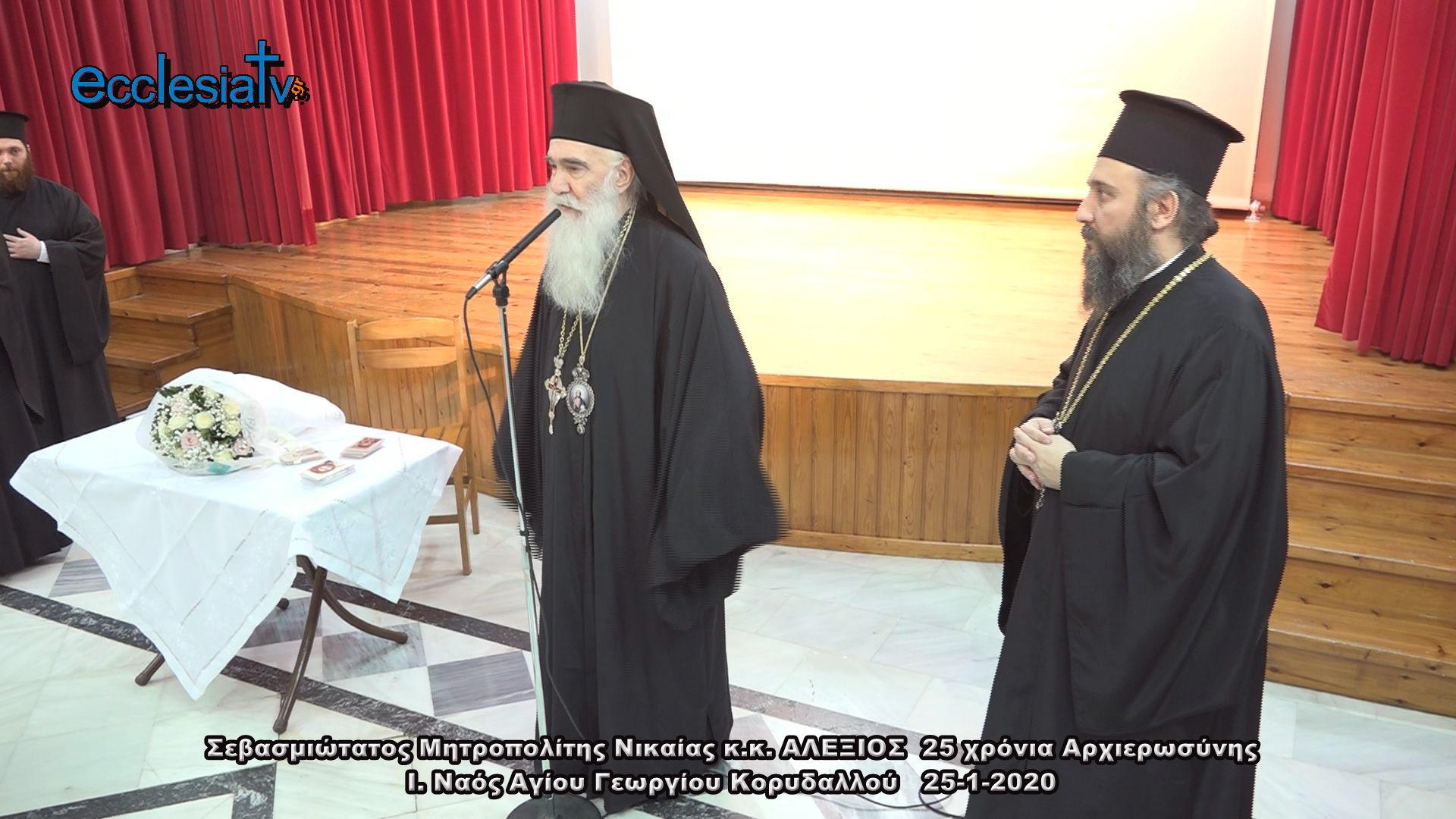 Σεβασμιώτατος Μητροπολίτης Νικαίας κ.κ. ΑΛΕΞΙΟΣ  25 χρόνια Αρχιερωσύνης Ι. Ναός Αγίου Γεωργίου Κορυδαλλού   25-1-2020