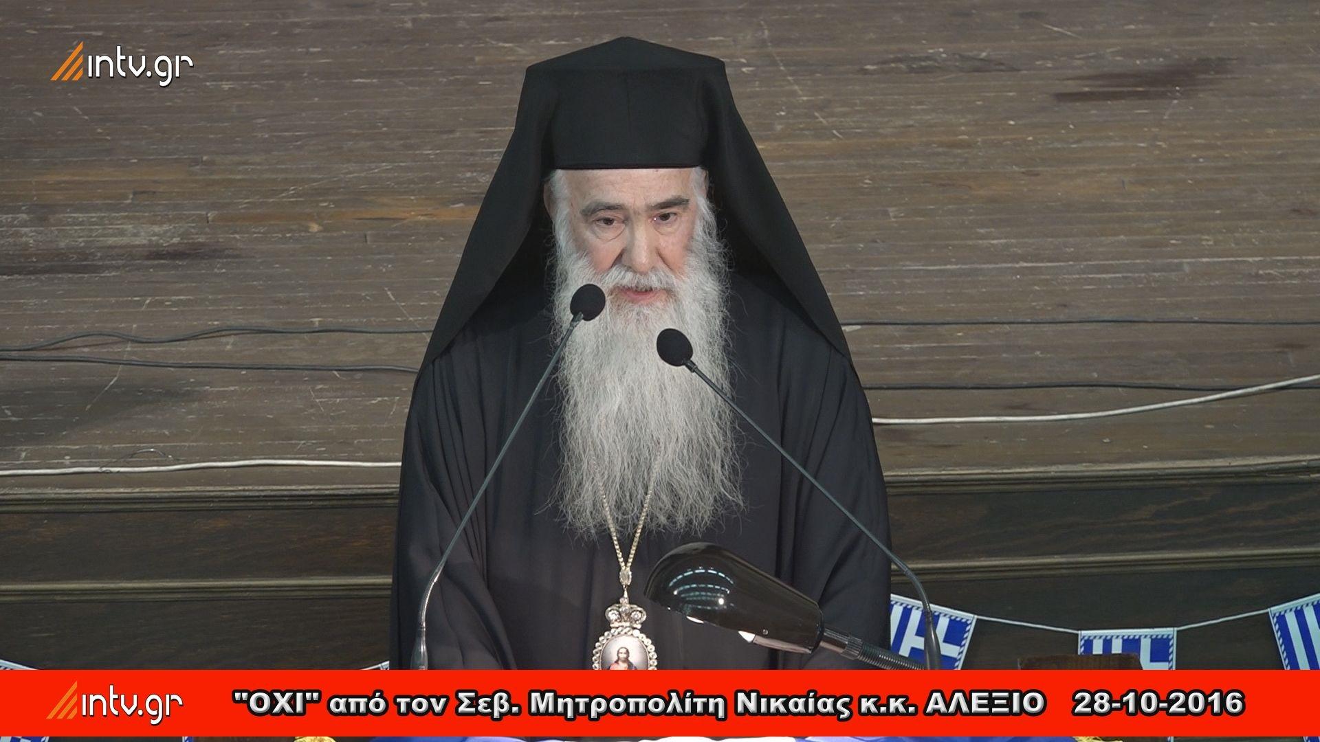 """""""ΟΧΙ"""" από τον Σεβ. Μητροπολίτη Νικαίας κ.κ. ΑΛΕΞΙΟ"""