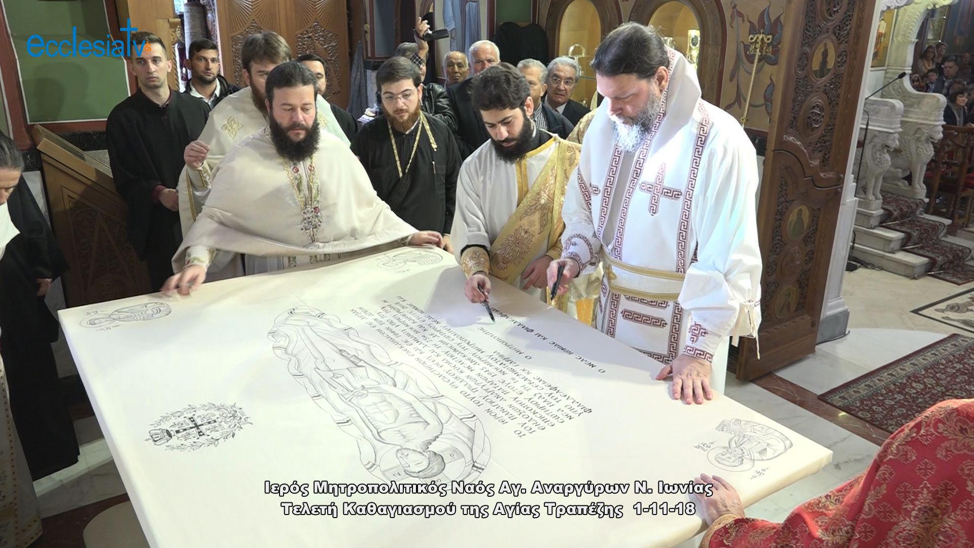 Ιερός Μητροπολιτικός Ναός Αγ. Αναργύρων Ν. Ιωνίας Τελετή Καθαγιασμού της Αγίας Τραπέζης