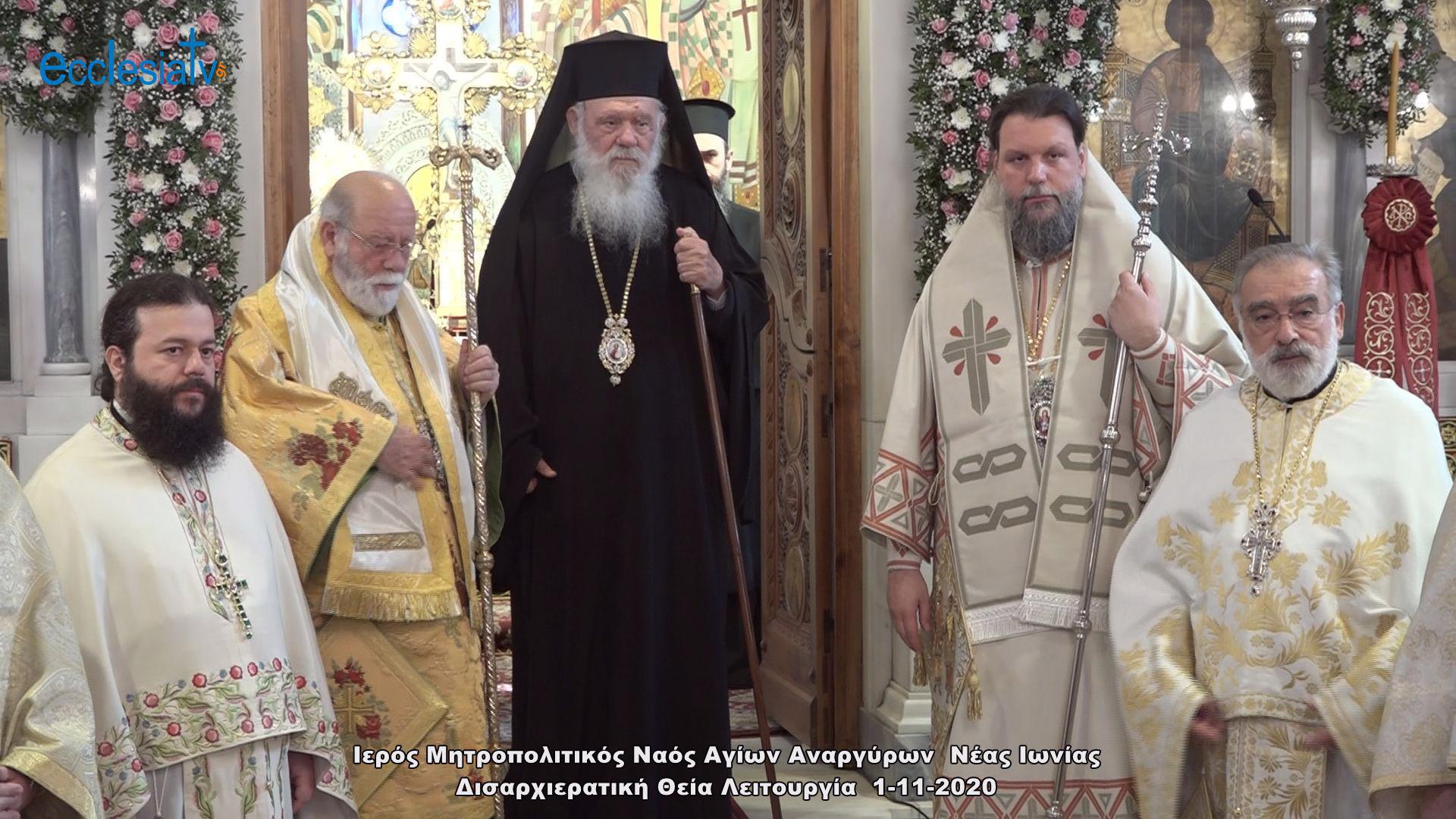 Δισαρχιερατική Θεία Λειτουργία Ιερός Μητροπολιτικός Ναός Αγίων Αναργύρων  Νέας Ιωνίας  1-11-2020