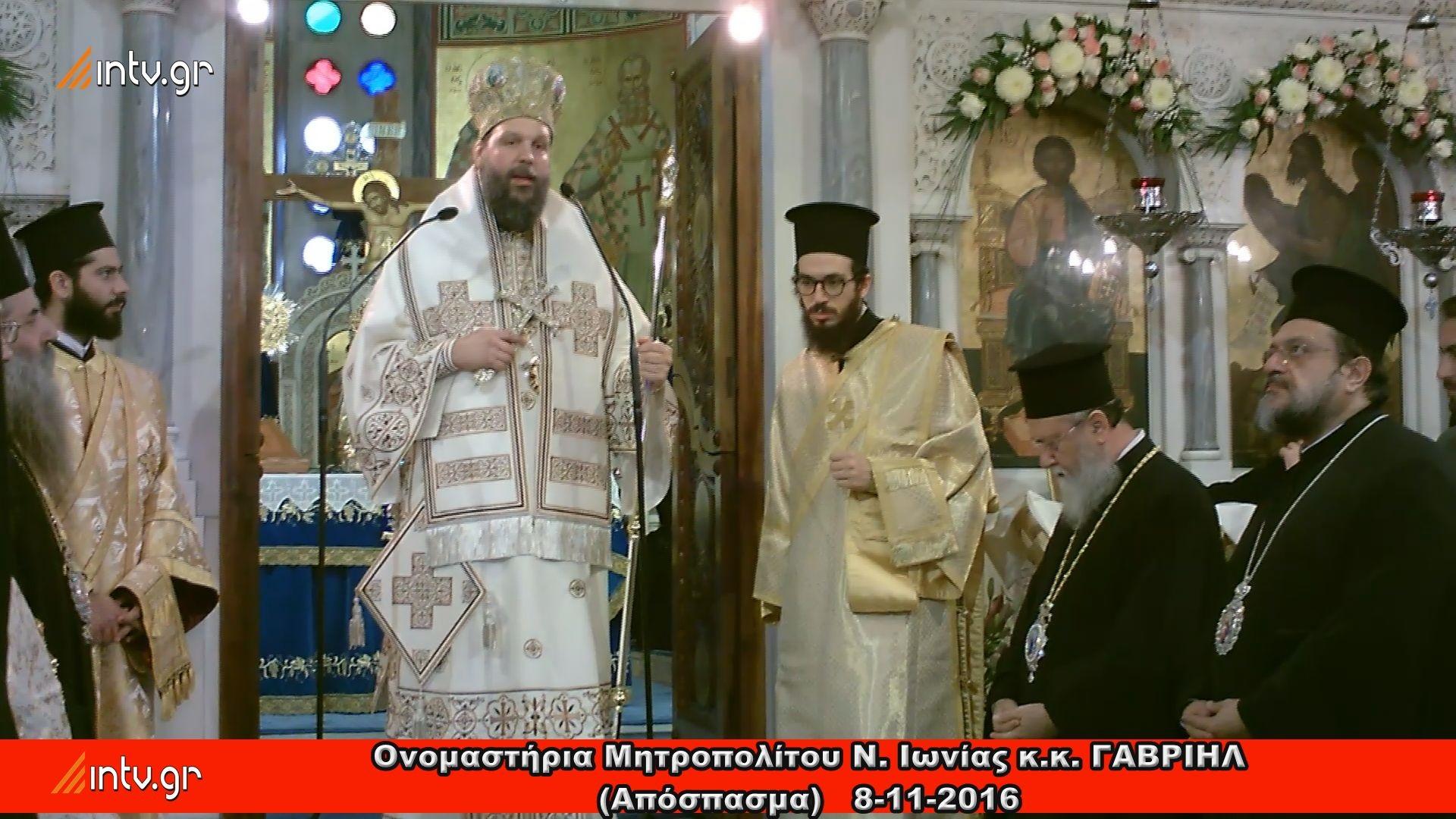 Ονομαστήρια Μητροπολίτου Ν. Ιωνίας κ.κ. ΓΑΒΡΙΗΛ