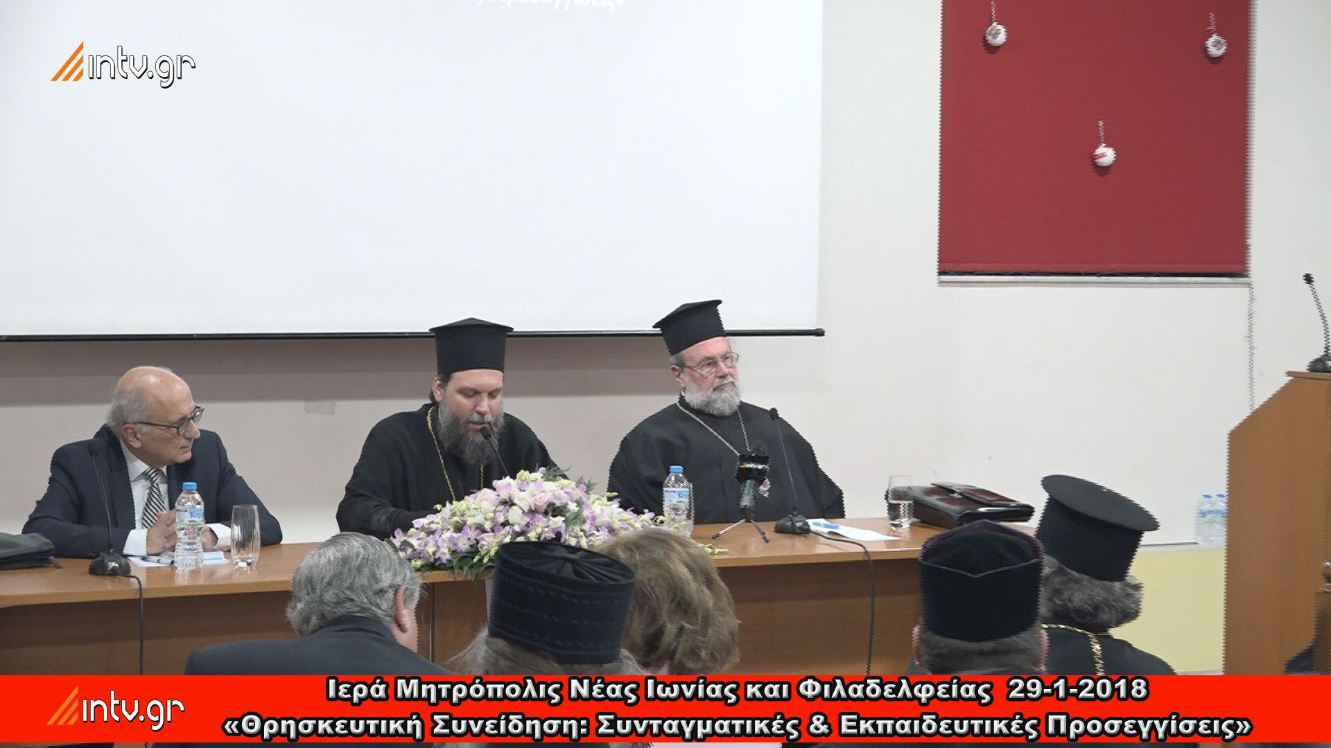Ιερά Μητρόπολις Νέας Ιωνίας και Φιλαδελφείας - «Θρησκευτική Συνείδηση: Συνταγματικές & Εκπαιδευτικές Προσεγγίσεις»