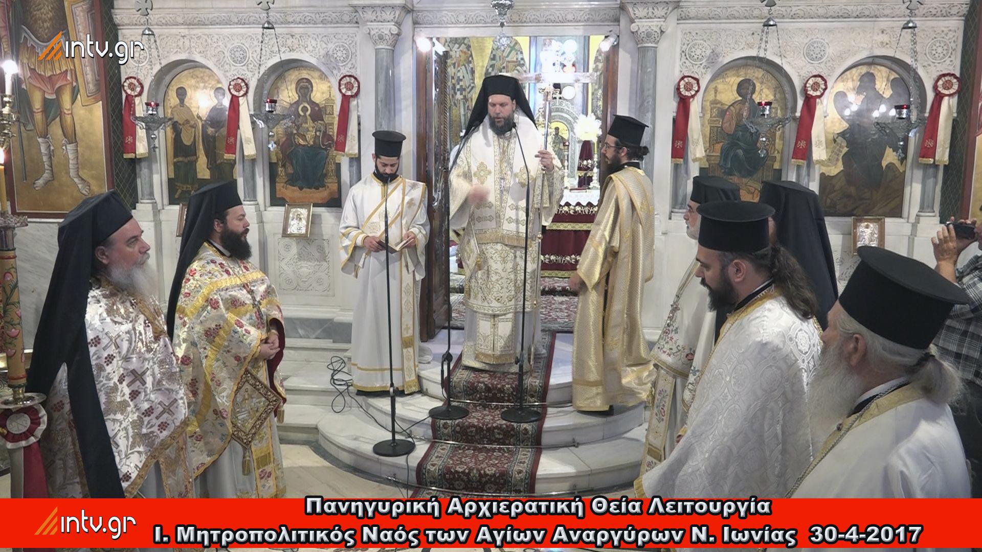 Πανηγυρική Αρχιερατική Θεία Λειτουργία -  Ι. Μητροπολιτικός Ναός των Αγίων Αναργύρων Ν. Ιωνίας.