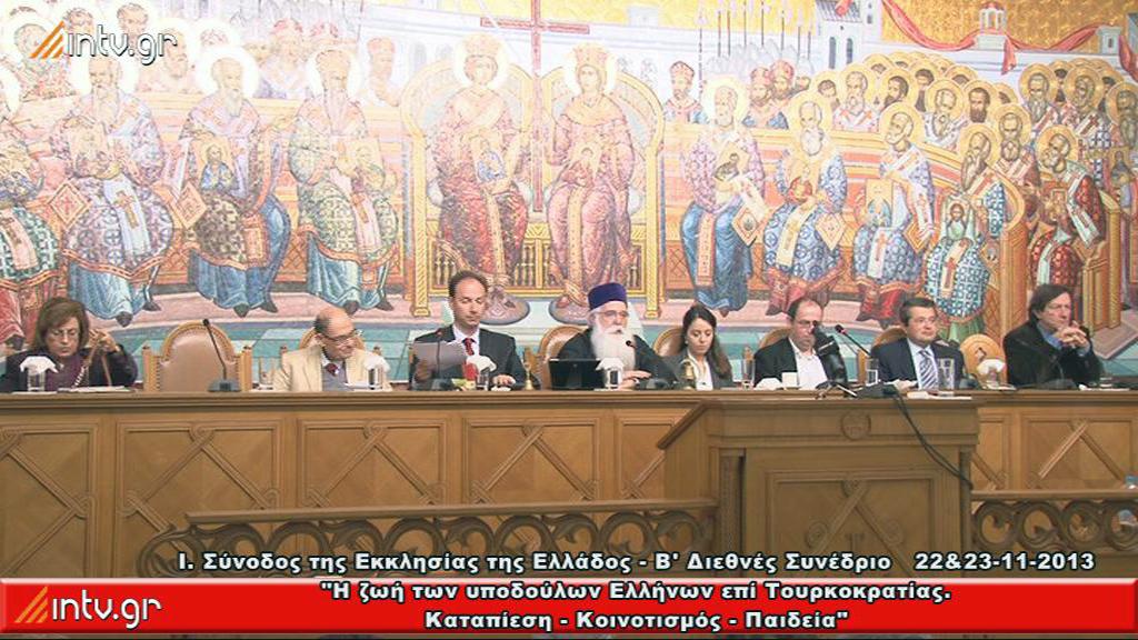 Ιερά Σύνοδος της Εκκλησίας της Ελλάδος - Β΄ Διεθνές Συνέδριο για το 1821 με θέμα: «Η ζωή των υποδούλων Ελλήνων επί Τουρκοκρατίας. Καταπίεση - Κοινοτισμός - Παιδεία»