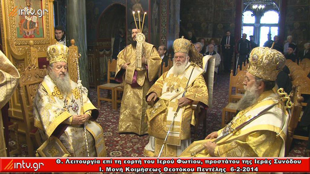 Τιμητική εκδήλωση της Ιεράς Συνόδου της Εκκλησίας της Ελλάδος για τον προστάτη της Άγιο Φώτιο - Αρχιερατική Θεία Λειτουργία