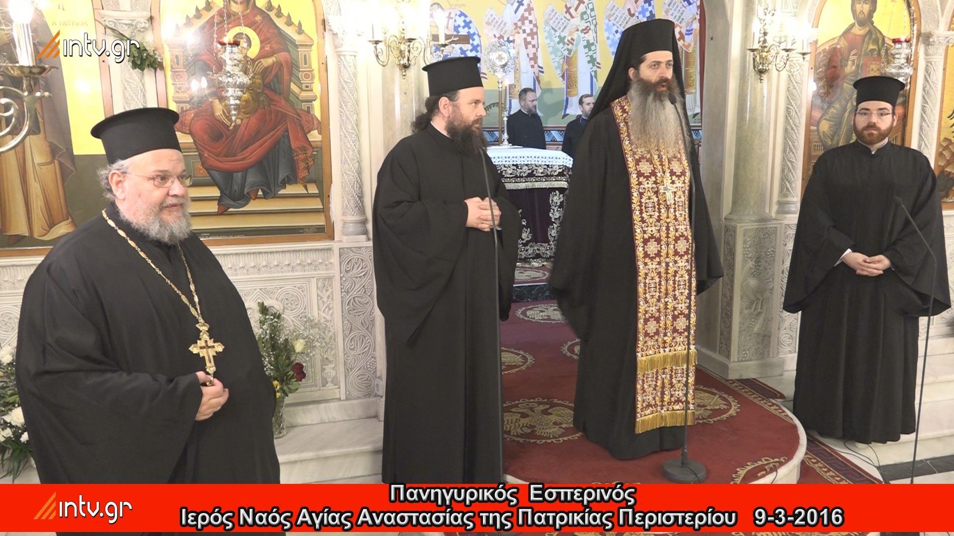 Πανηγυρικός  Εσπερινός - Ιερός Ναός Αγίας Αναστασίας της Πατρικίας Περιστερίου