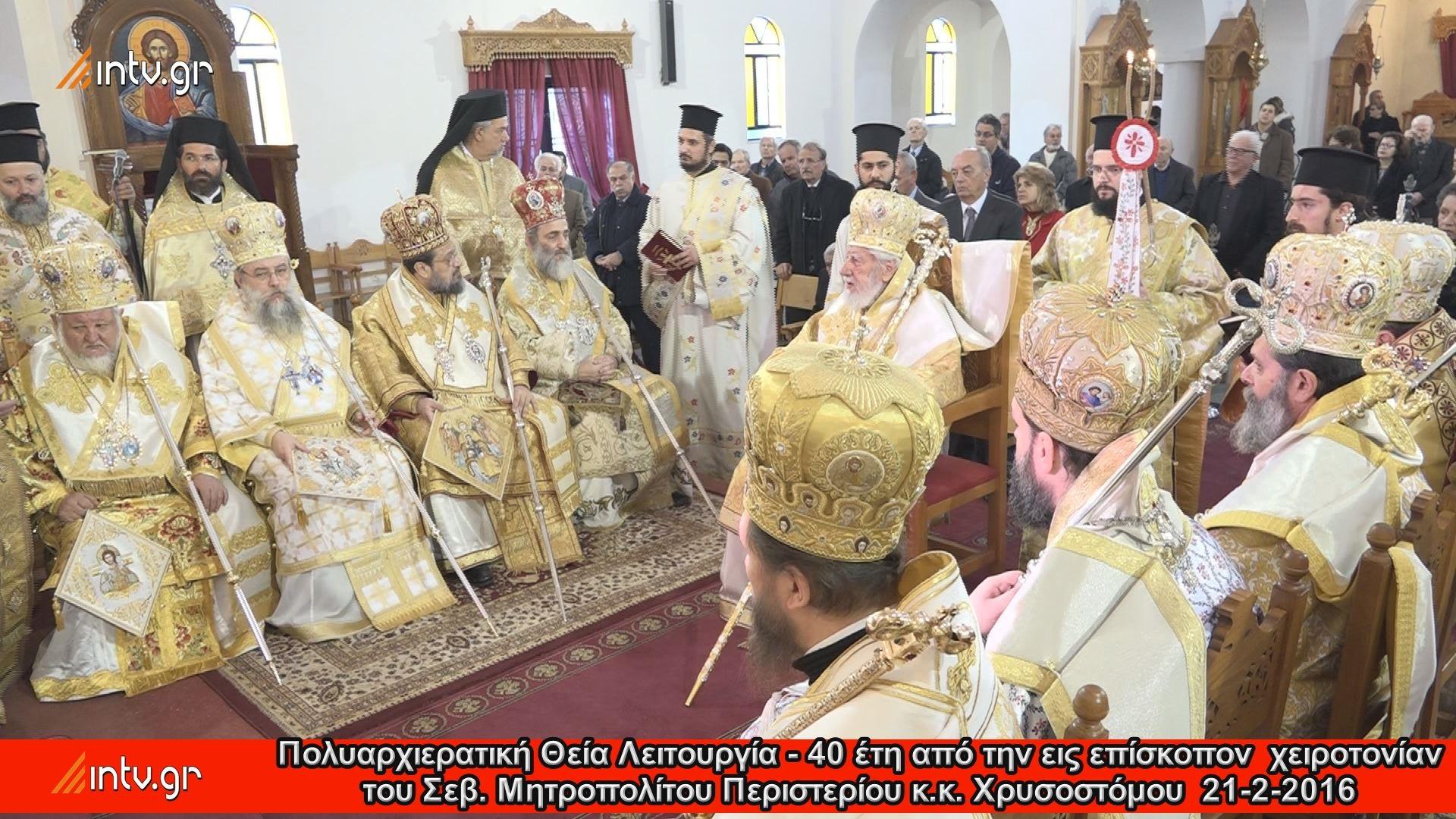 Πολυαρχιερατική Θεία Λειτουργία - 40 έτη από την εις επίσκοπον  χειροτονίαν του Σεβ. Μητροπολίτου Περιστερίου κ.κ. Χρυσοστόμου