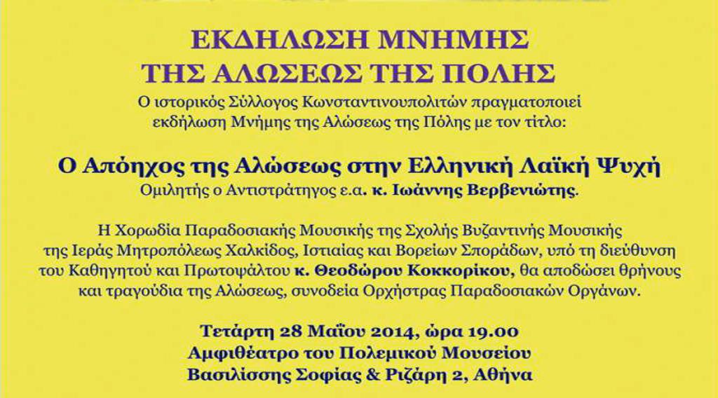 """Σύλλογος Κωνσταντινουπολιτών - Εκδήλωση μνήμης της  Αλώσεως της Πόλης  -  """"Ο Απόηχος της Αλώσεως στην Ελληνική Λαϊκή Ψυχή"""""""