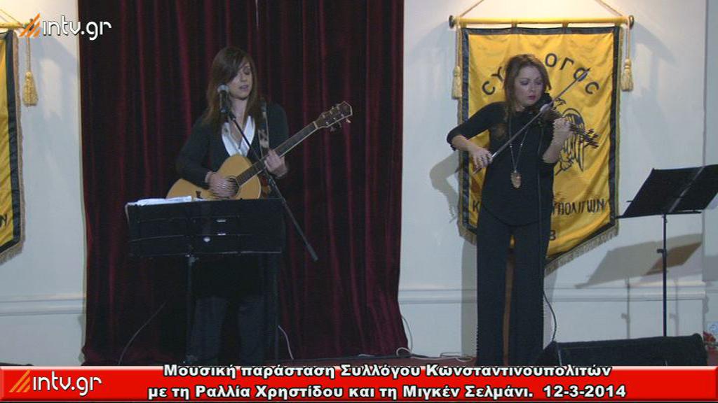 Μουσική παράσταση Συλλόγου Κωνσταντινουπολιτών με τη Ραλλία Χρηστίδου και τη Μιγκέν Σελμάνι.