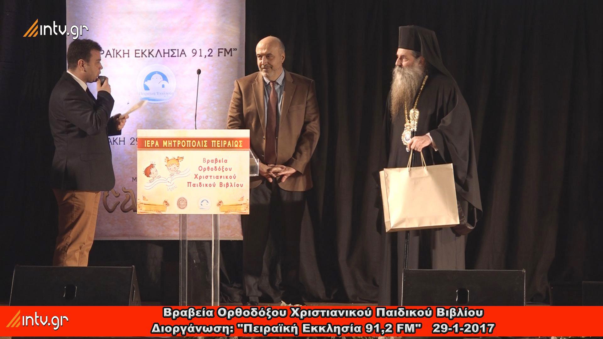 """Βραβεία Ορθοδόξου Χριστιανικού Παιδικού Βιβλίου Διοργάνωση: """"Πειραϊκή Εκκλησία 91,2 FM"""""""